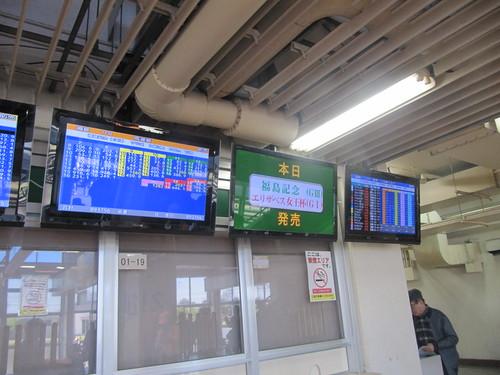J-PLACE金沢のオッズ表示