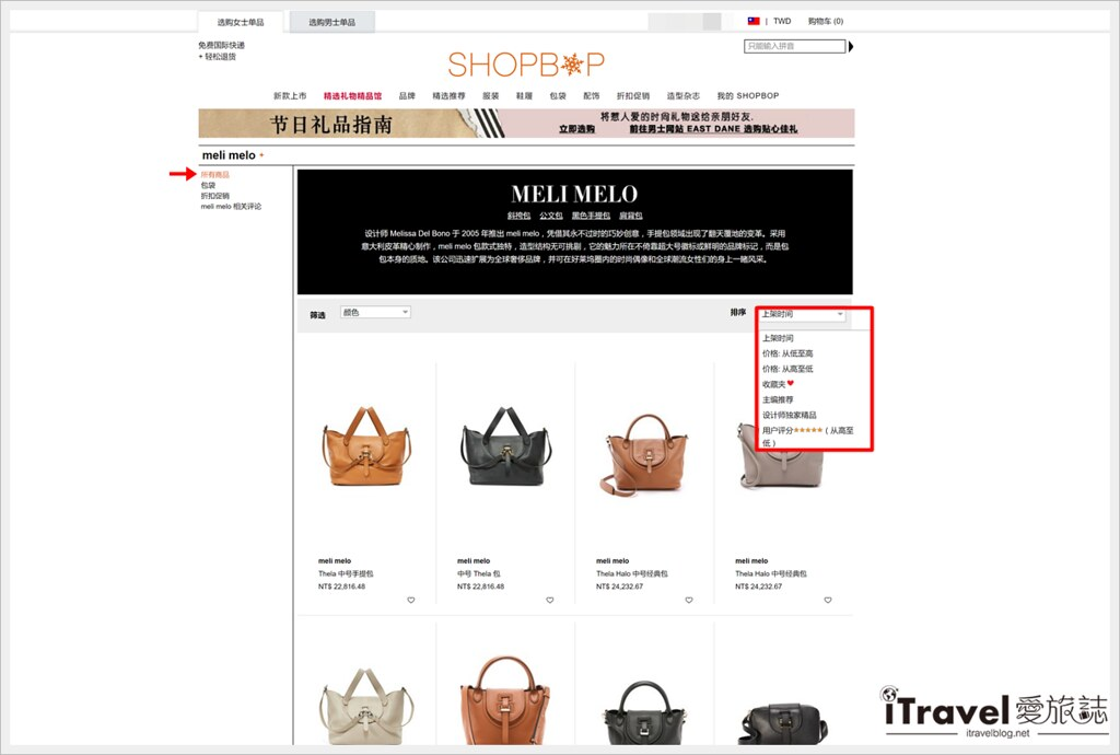 shopbop 订购教学 (7)