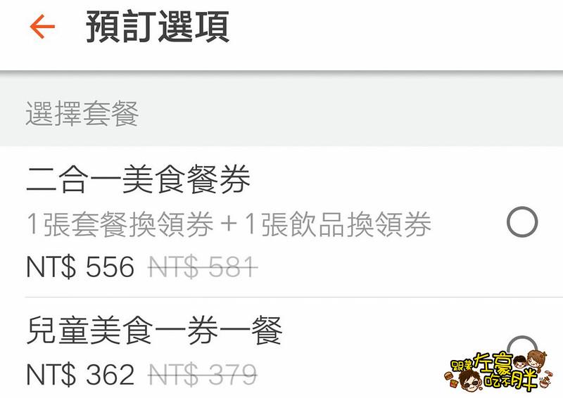 20161129-客路訂購_2499
