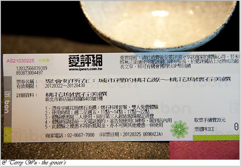 04-04 桃花塢懷石美饌