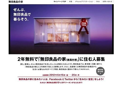 2年無料で「無印良品の家(家具付き)」に住む人募集|無印良品の家