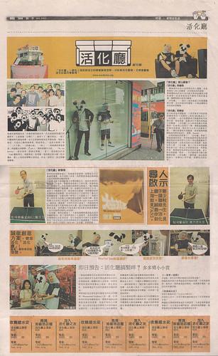 明報星期日生活 27 Sept 2009