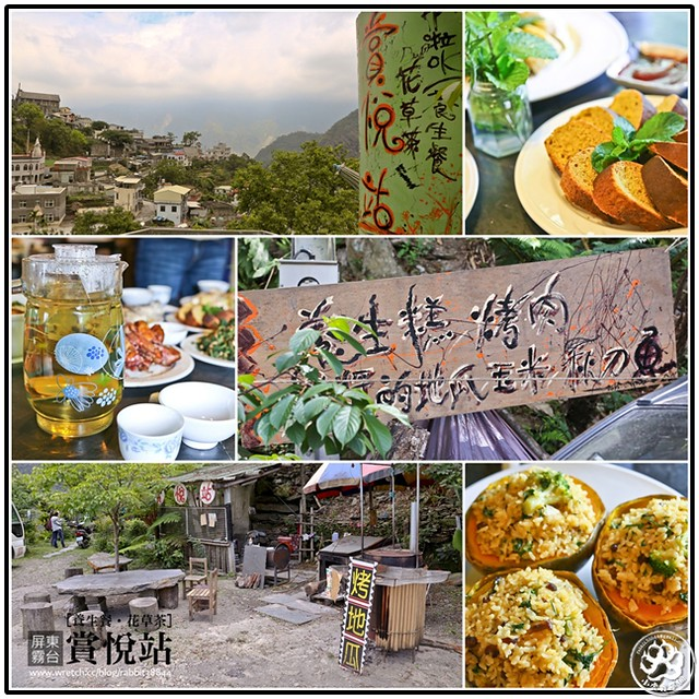 屏東霧台賞悅站(養生餐、花草茶) (2)