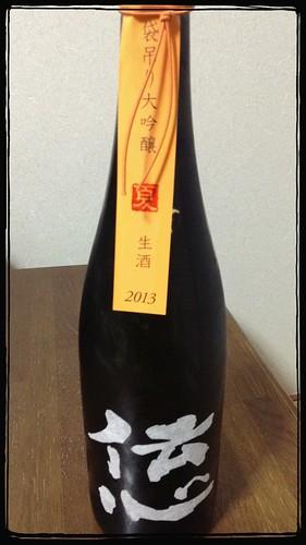 今日のお酒。 伝心 袋吊り大吟醸 生酒 2013