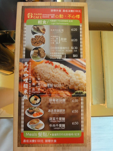 『食記』士林 坣咖啡(Tang Caf'e)