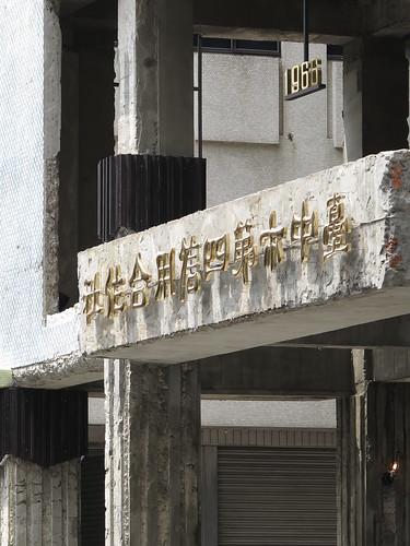 日出集團改造台中市第四信用合作社