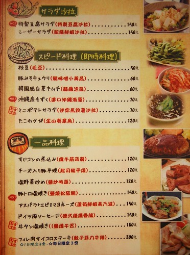 味浪漫大阪燒專門店L11