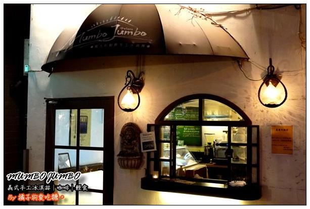港都的歐風曼波:MUMBO JUMBO義大利創意冰淇淋‧咖啡