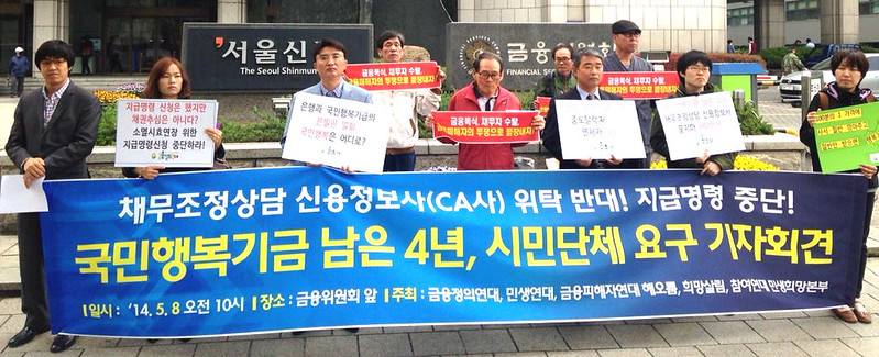 20140508_국민행복기금 남은 4년, 시민단체 요구 기자회견
