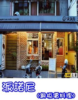 鳳山 派諾尼 (銅板價料理)