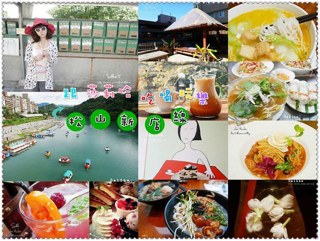 松山新店線週邊美食景點