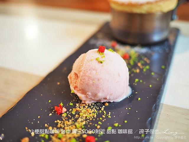 小梗甜點咖啡 台中 廣三SOGO附近 甜點 咖啡館 13