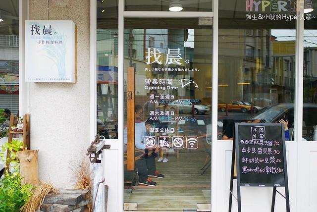 找晨。Find Morning 手作輕食料理 (4)