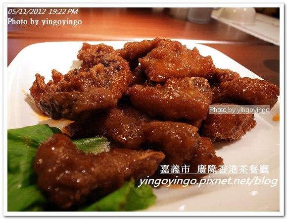 嘉義市_廣隆香港茶餐廳20120511_R0061034