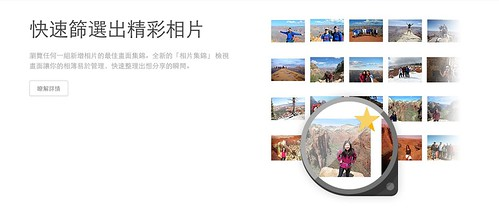 Google+相簿新功能