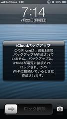 icloud_backup2
