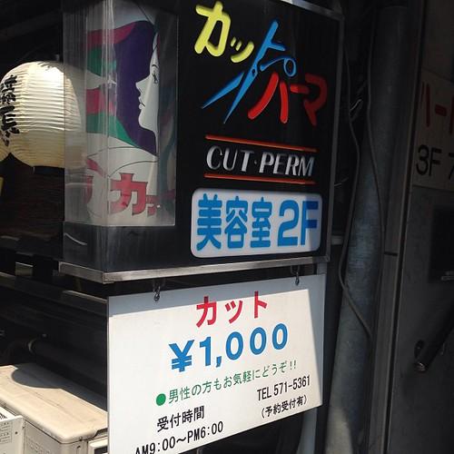 1000円美容室、利用してみた。1000円だけど、思ったより丁寧にやってくれた。
