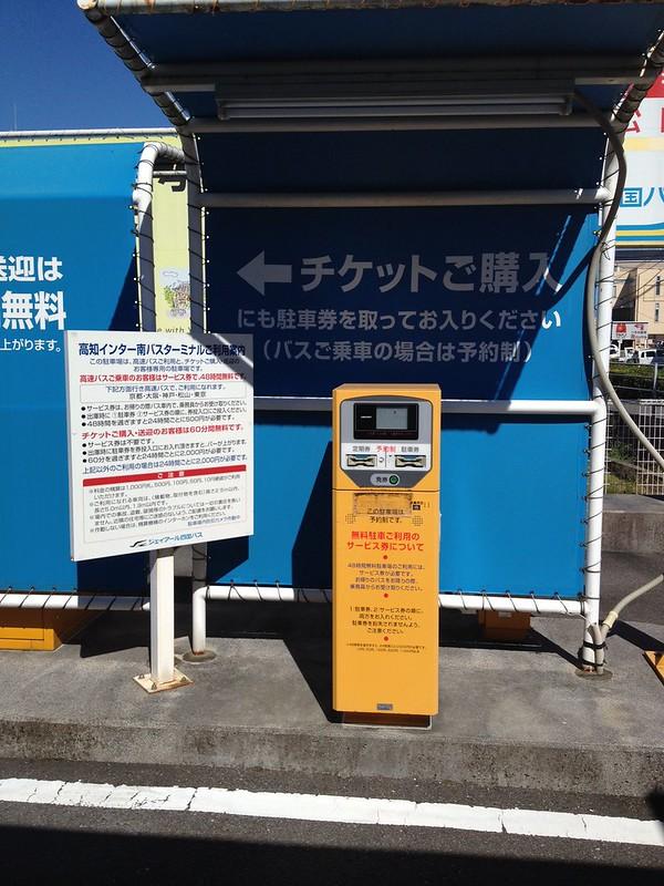 高知インター南バスターミナル駐車場を利用 by haruhiko_iyota