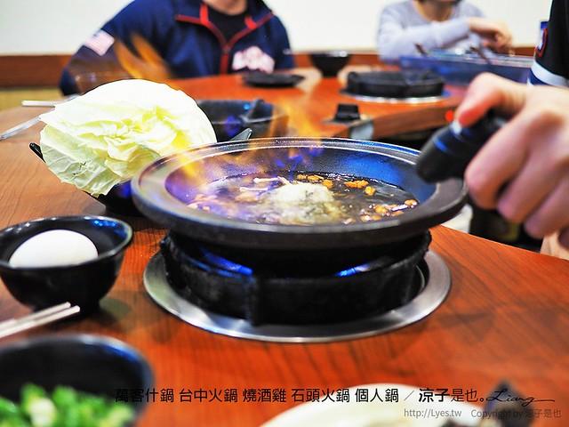 萬客什鍋 台中火鍋 燒酒雞 石頭火鍋 個人鍋 17