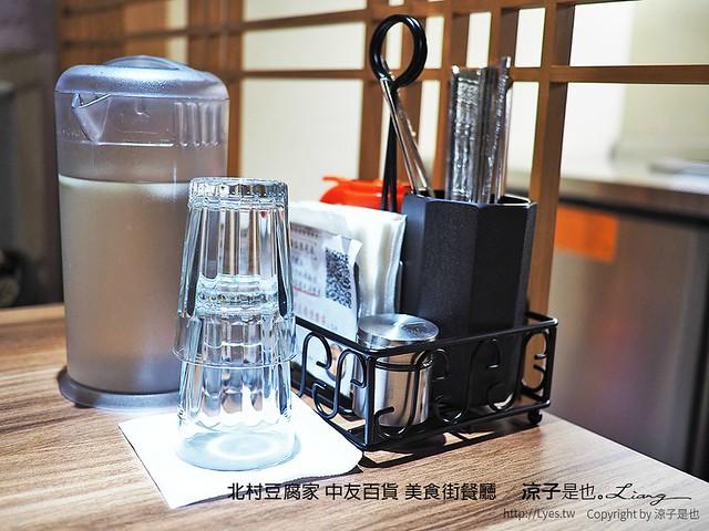 北村豆腐家 中友百貨 美食街餐廳 8