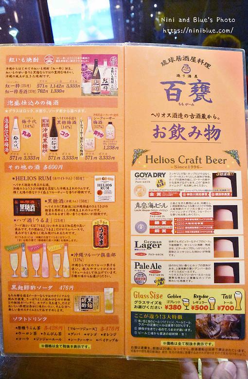 沖繩美食Helios  PUB百甕居酒屋19