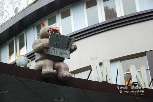 2012_0530_溪頭鹿谷鄉妖怪村DSC_4816