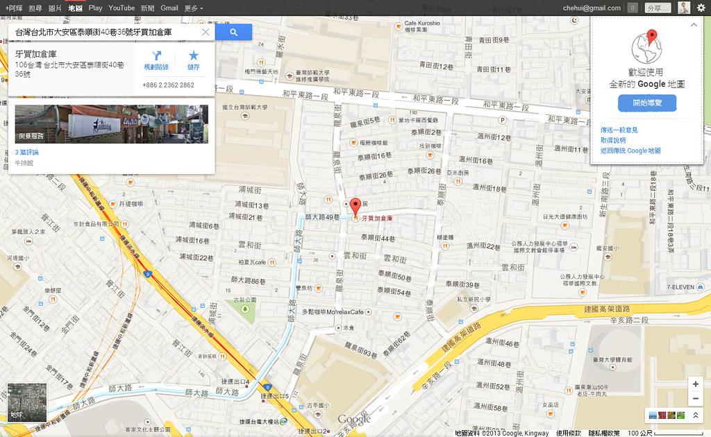 New Google Map 嘗鮮試玩 @3C 達人廖阿輝