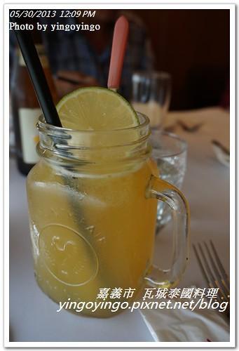 嘉義市_瓦城泰國料理20130530_DSC04048