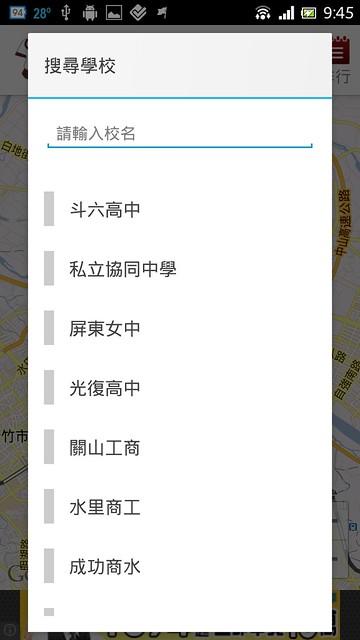 Uniform Map 制服地圖- Android App