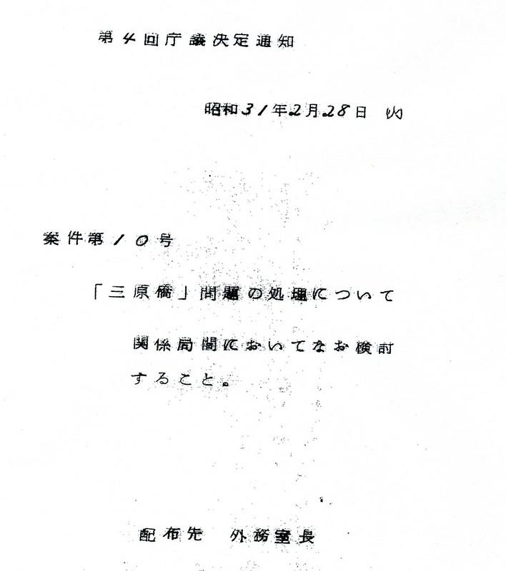 三原橋地下街経緯公文書017
