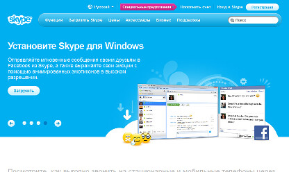 скачать самую последнюю версию скайпа - фото 9