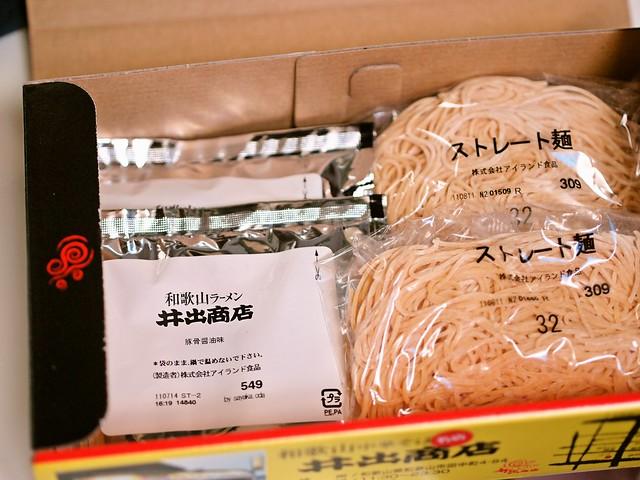 2013.08.31 和歌山ラーメン