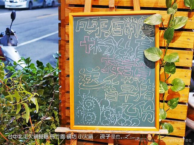 台中北屯火鍋餐廳 冊竹園 鍋坊 小火鍋 30