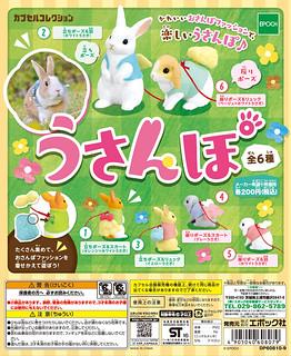 Epoch 超Q的「散歩小兔」萌寵登場!うさんぽ