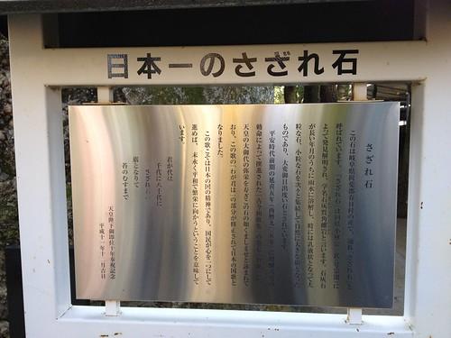 日本一のさざれ石