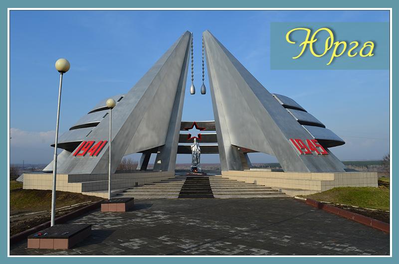 Юрга - моногород Кемеровской области