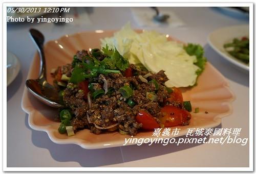 嘉義市_瓦城泰國料理20130530_DSC04051