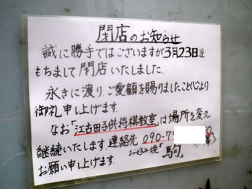 駒(江古田)