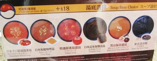 盛八日式火鍋放題店 5