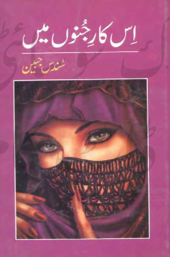 Is Kar-e-Janoon Main is a very well written complex script novel by Sundas Jabeen which depicts normal emotions and behaviour of human like love hate greed power and fear , Sundas Jabeen is a very famous and popular specialy among female readers