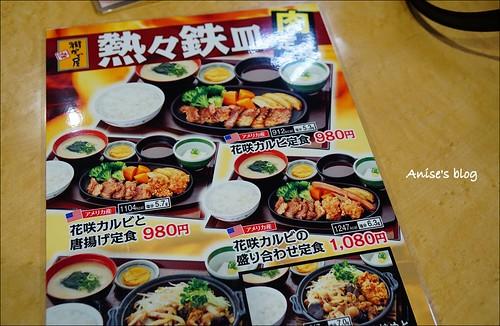 大阪麗嘉皇家酒店 025