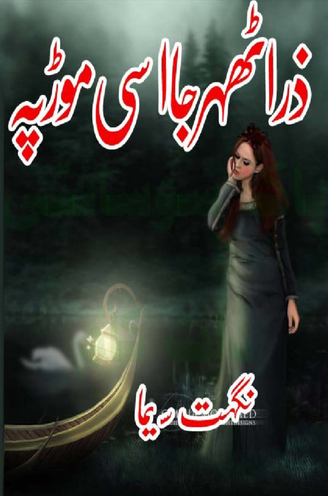 Zara Thehar Ja Isi Morr Pey is a very well written complex script novel which depicts normal emotions and behaviour of human like love hate greed power and fear, writen by Nighat Seema , Nighat Seema is a very famous and popular specialy among female readers