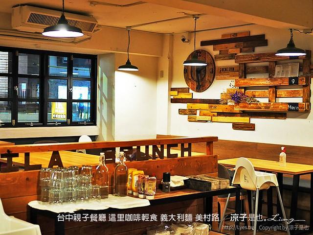 台中親子餐廳 這里咖啡輕食 義大利麵 美村路 24