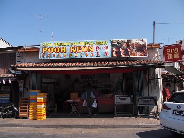 pooh kean pineapple tart - jonker street
