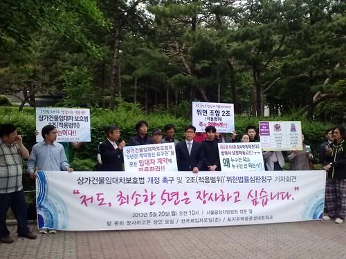 20130520_기자회견_상가임대차보호법 개정