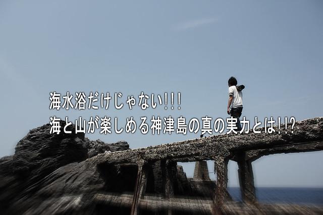 神津島_12