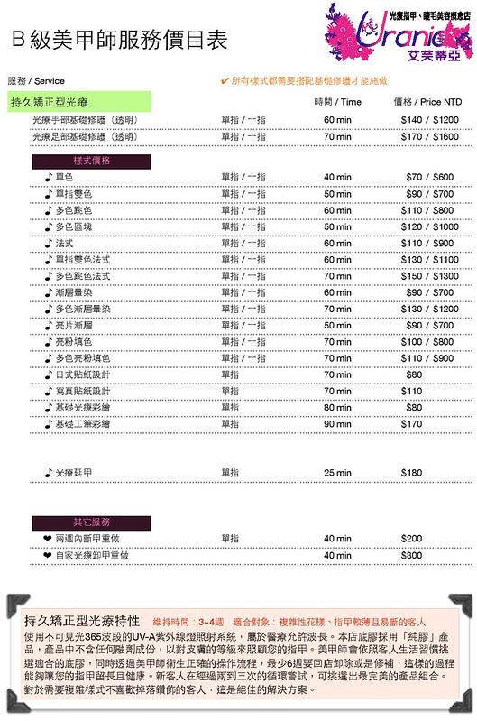 201204價目表-page-008.jpg