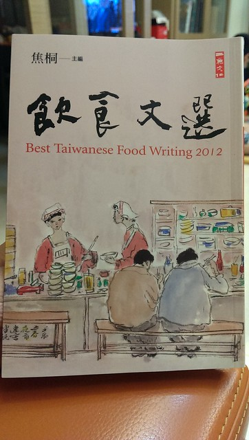 131012 星期六讀書日--2012飲食文選