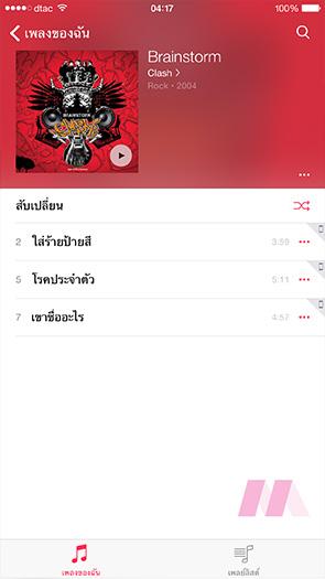 music iphone