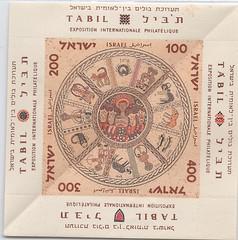 117409568  Israel Tabil Jewish Duplicate